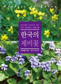 한국의 제비꽃