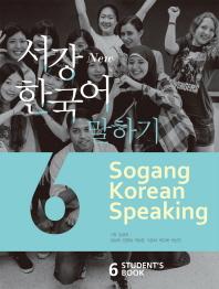 서강한국어 말하기. 6(Students Book)(CD1장포함)