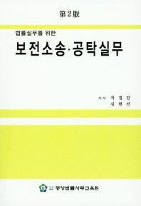 보전소송 공탁실무(법률실무를 위한)(2판)