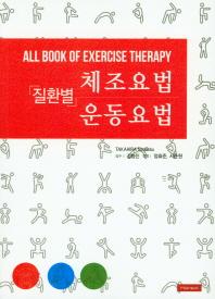 질환별 체조요법 운동요법
