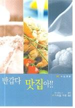 반갑다 맛집아(수도권편)