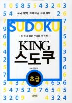 KING 스도쿠(초급)