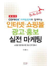 인터넷 쇼핑몰 광고 홍보 실전 마케팅(개정판)
