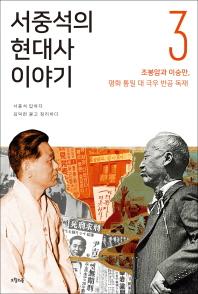 서중석의 현대사 이야기. 3: 조봉암과 이승만, 평화통일 대 극우 반공 독재