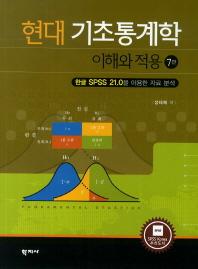 현대 기초통계학: 이해와 적용(7판)