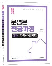 문영은 전공가정 심화: 자원-소비영역