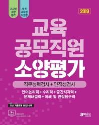 교육공무직원 소양평가(직무능력평가+인성검사)(2019)