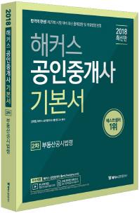 부동산공시법령 기본서(공인중개사 2차)(2018)