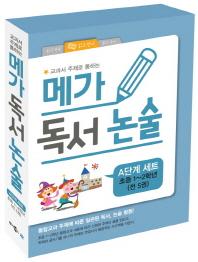 메가 독서 논술 A단계 세트(초등학교 1-2학년)(2015)(교과서 주제로 통하는)(전5권)