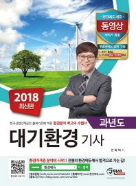 대기환경기사 과년도(2018)