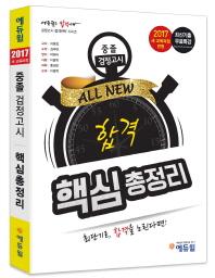 중졸검정고시 합격 핵심총정리(2017)(All New)(검정고시 합격전략 시리즈)