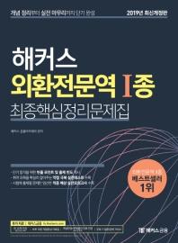 해커스 외환전문역 1종 최종핵심정리문제집(2019)