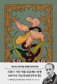 악의 꽃(초판본)(1857년 오리지널 초판본 표지디자인)(양장본 HardCover)