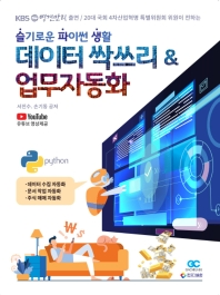 슬기로운 파이썬생활 데이터 싹쓰리 & 업무자동화