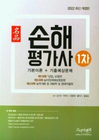 손해평가사 1차 기본이론+기출예상문제(2021)(명품)(개정판)