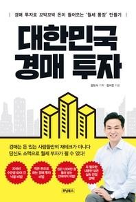 대한민국 경매 투자   경매 투자로 꼬박꼬박 돈이 들어오는 '월세 통장' 만들기