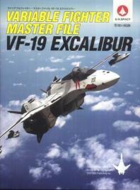 ヴァリアブルファイタ-.マスタ-ファイルVF-19エクスカリバ- U.N.SPACY 聖劍の軌跡