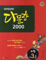 수학 중3-2(2014)(다문항 2000)