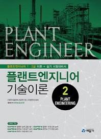 플랜트엔지니어 기술이론. 2(2014)