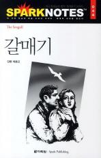갈매기(SPARKNOTES 44)