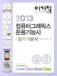 컴퓨터그래픽스 운용기능사(필기 기본서)(2013)(이기적in)