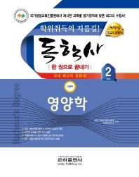 영양학 한 권으로 끝내기(독학사 가정학 2단계)(2021)