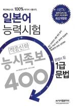 일본어 능력시험 능시족보 400 1급 문법(최신개정판)