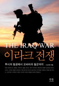 이라크 전쟁(한울아카데미 1393)(양장본 HardCover)
