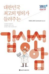 갑상선암(대한민국 최고의 명의가 들려주는)(서울대학교병원 Health+ 14)