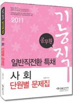 사회 단원별 문제집(기능직공무원 일반직전환특채)(2011)