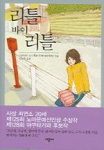 리틀 바이 리틀 / 시마모토 리오 (제159회 나오키상, 125회 노마문예신인상 수상작가)