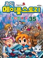메이플 스토리 오프라인 RPG. 35