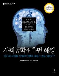 사회공학과 휴먼 해킹(에이콘 해킹 보안 시리즈 35)