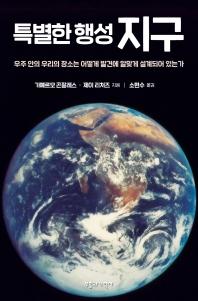 특별한 행성 지구(양장본 HardCover)