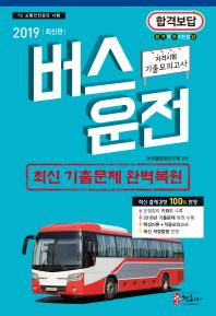 버스운전 자격시험 기출모의고사(2019)(8절)(합격보답)