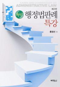 행정법판례특강(최신)(2판)(양장본 HardCover)