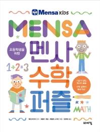 초등학생을 위한 멘사 수학 퍼즐(멘사 어린이 시리즈)