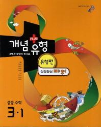 중등 수학 3-1(유형편 실력향상 파워)(2014)
