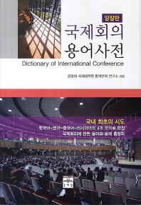 국제회의 용어사전(양장본 HardCover)