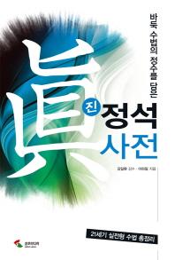 진 정석 사전 /142