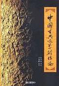 중국 고전문학 창작론