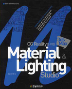 MATERIAL & LIGHTING STUDIO(CG REALITY를 위한 3DS MAX)