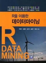 데이터마이닝(R을 이용한)
