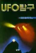 UFO탐구