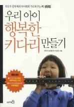 우리 아이 행복한 키다리 만들기(DVD1장포함)