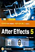AFTER EFFECTS 5(CD-ROM 3장포함)
