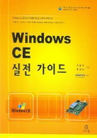 WINDOWS CE 실전 가이드