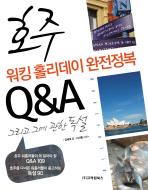 호주 워킹홀리데이 완전정복 Q A 그리고 그에 관한 독설