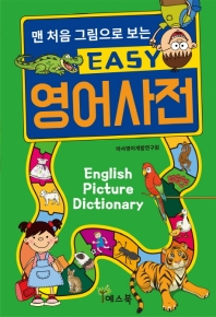EASY 영어사전(맨 처음 그림으로 보는)(양장본 HardCover)