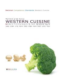 NCS Western Cuisine(NCS(국가직무능력표준)에 의한 양식조리기능사)
